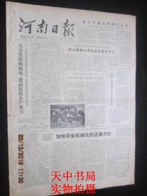 【报纸】河南日报 1979年2月7日【大力发展机械化 提高原煤生产能力】【社论:加快农业机械化的正确方针】【提高干部群众计划生育自觉性】