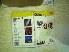 台湾-畅游美丽宝岛1