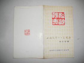 八老从艺六十五周年 寿庆专辑