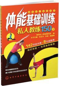 正版健身私人教练系列--体能基础训练私人教练150课