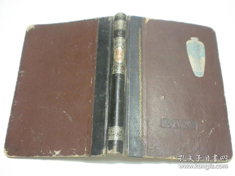 非常特殊少见的五十年代日记本:每页下角都有图,其中四页彩印(雕漆?凸版?拱版?木版?请行家自鉴)