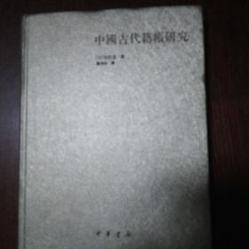 中国古代籍帐研究:世界汉学论丛