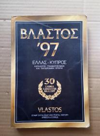 俄文 邮票目录 1997