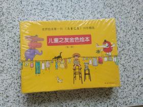 儿童之友金色绘本 第一辑 全十册 全新
