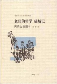 老张的哲学·猫城记:老舍作品名家插图系列