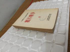 中国近代史资料丛刊--鸦片战争III