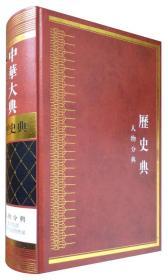 中华大典·历史典·人物分典(套装11册)
