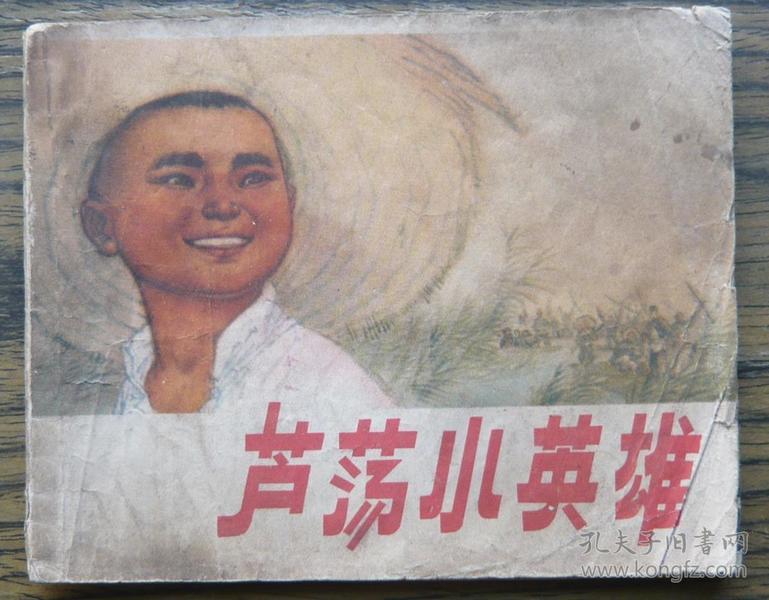 芦荡小英雄   (18-1061)