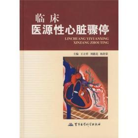 临床医源性心脏骤停