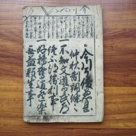 和刻本  《古状》  天头多幅木刻小版画插图  32筒子页  无封面不缺页 安政七年( 1860)版