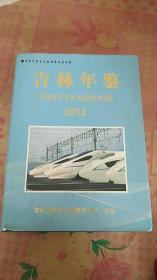 吉林年鉴2012   16开精装10品 定价 280