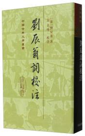 新书--中国古典文学丛书:刘辰翁词校注(精装)