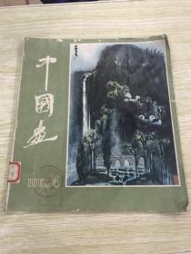 中国画(1983年第4期)