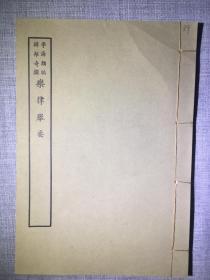《乐律举要》 艺文印书馆印行影印