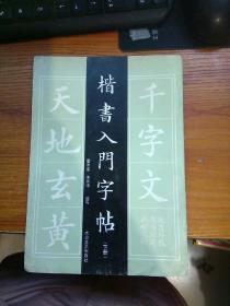 楷书入门字帖(下册)
