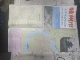赣州市交通游览地名图