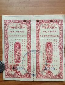 中国人民银行爱国有奖存单第四期双联,