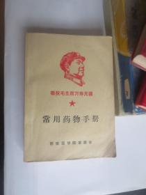 常用药物手册(西安医学院)