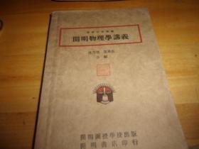 沈乃启---开明物理学讲义---开明书店民国37年7版--品以图为准
