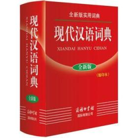 全新版实用词典:现代汉语词典