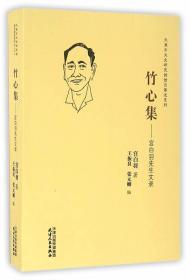 竹心集:宫白羽先生文录 9787201098425