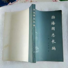 渤海国志长编(上编)