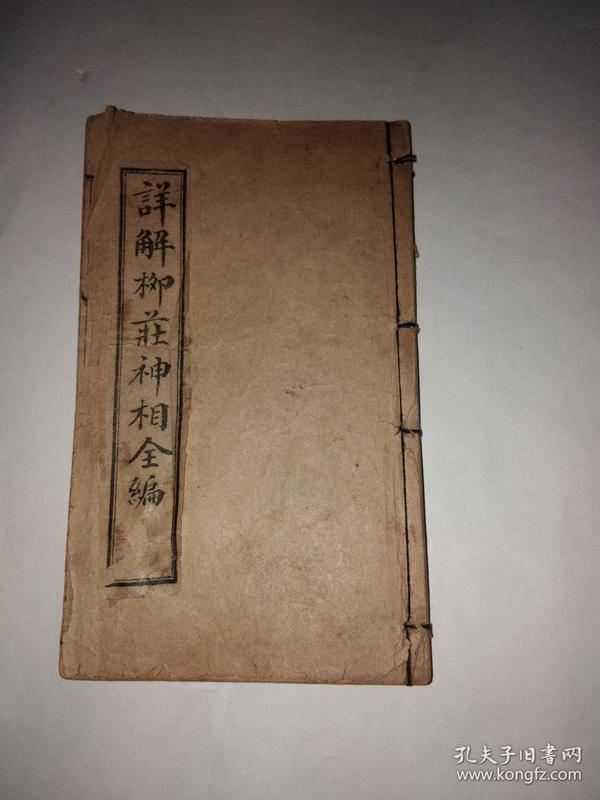 详解柳庄神相全编 四册四卷全(合订一册)