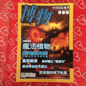 中国国家地理 博物2006【3.5.6.8.9.10.11.12青春版】八期合售【第3期是青少版】