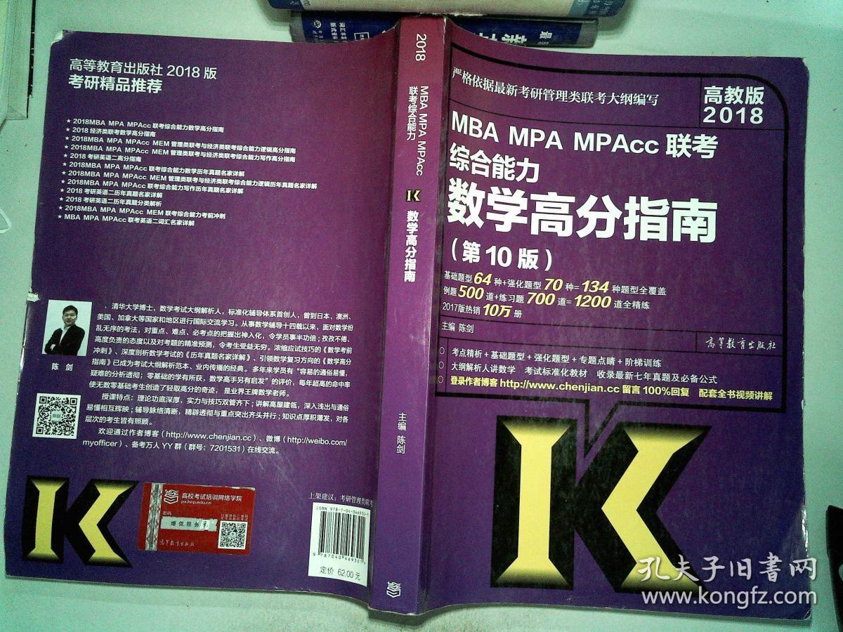 2018考研 mba mpa mpacc联考综合能力数学高分指南(第