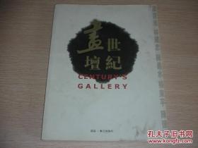 世纪画坛    一版 一印    仅印2000册