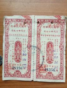中国人民银行爱国有奖存单第四期双联,,。