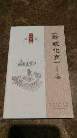 黔教化育 阅读贵州