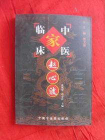 赵心波——中国百年百名中医临床家丛书