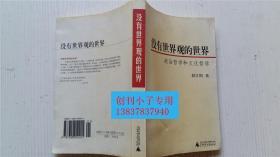 没有世界观的世界 赵汀阳著 广西师范大学出版社 9787300050201