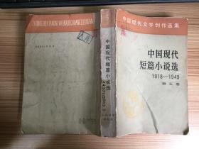 中国现代短篇小说选(1918 -1949)第五卷