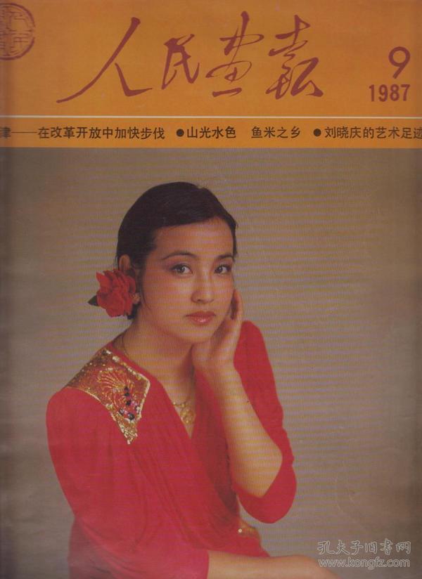 人民画报1987.9