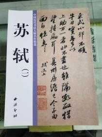 中国历代书法大师名作精选-苏轼(一)
