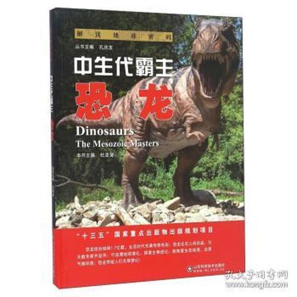 解读地球密码 中生代霸主:恐龙