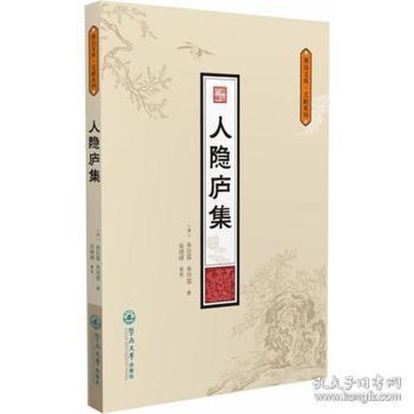 人隐庐集(潮汕文库文献系列) 9787566815576