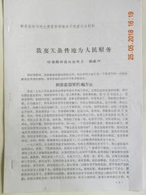 山西省保德县排灌站技术员'邓建坤'我要无条件地为人民服务-1966年【复印件.不退货】