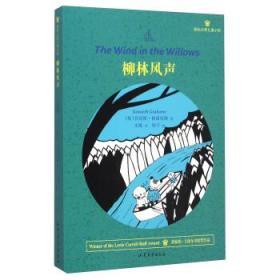 大奖儿童小说:柳林风声