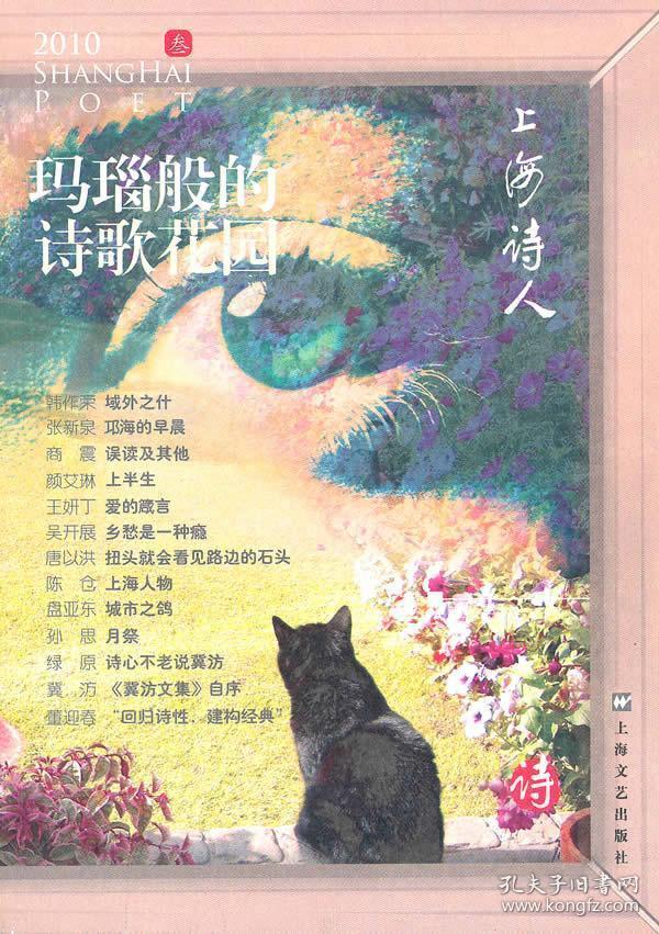 玛瑙般的诗歌花园 9787532139316