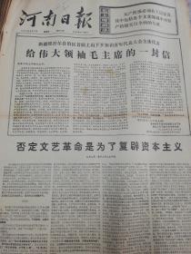 【报纸】河南日报 1976年3月7日【新疆维吾尔自治区首届上山下乡知识青年代表大会全体代表给伟大领袖毛主席的一封信】【否定文艺革命是为了复辟资本主义】