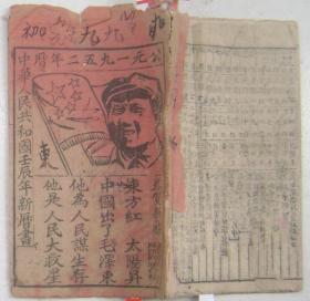公元一九五二年历 中华人民共和国壬辰年新历书