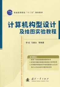 计算机构型设计及绘图实验教程