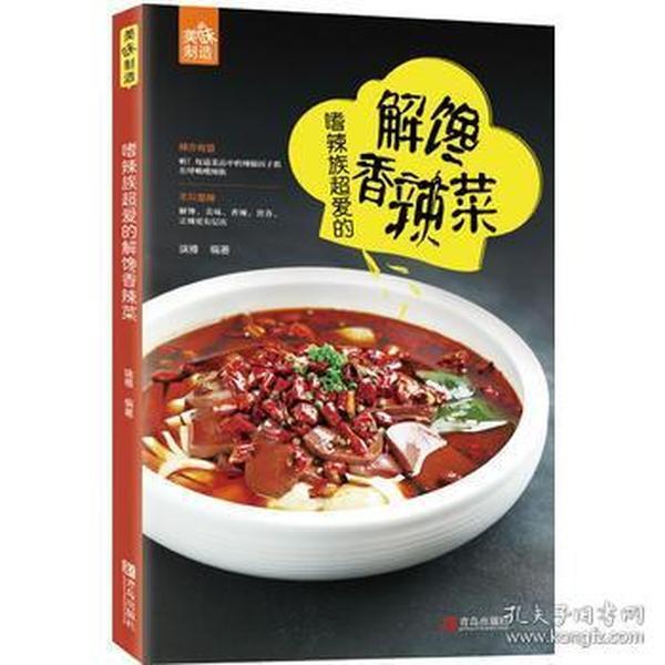 嗜辣族超爱的解馋香辣菜