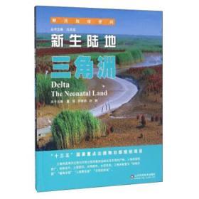 解读地球密码 新生陆地:三角洲