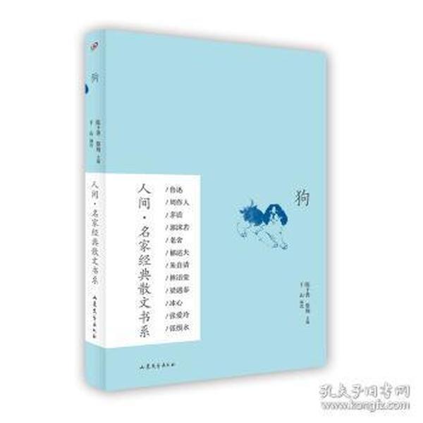狗(人间·名家经典散文书系)