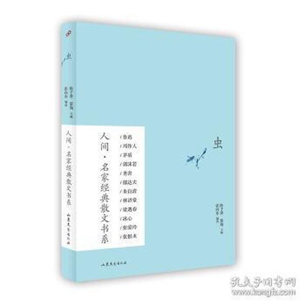 虫(人间·名家经典散文书系)