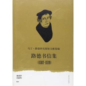 路德书信集:马丁·路德研究原始文献选编:1507-1519